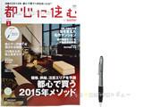 都心に住む 2015年 02月号 《付録》 オリジナルタッチペン