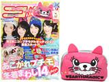 ニコ☆プチ 2013年 12月号 《付録》 EARTHMAGIC ピンキー(c)ネコポーチ
