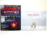 BEーPAL (ビーパル) 2013年 01月号 《付録》 星野道夫2013年カレンダー