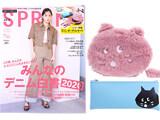 SPRiNG (スプリング) 2020年 05月号増刊 《付録》 Nya(にゃー)見るたびキュン♡にゃーのポーチ&ペンケース