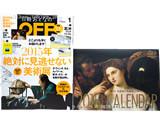 日経おとなのOFF 2015年 01月号 《付録》 2015名画カレンダー他