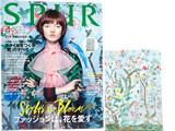 SPUR (シュプール) 2016年 04月号 《付録》 GUCCI 「Tian」ノートブック