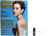 GQ JAPAN (ジーキュー ジャパン) 2014年 02月号 《限定配布》 ポール・スチュアートサンプル