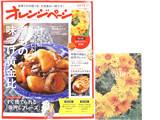 オレンジページ 2018年 11月 17日号 《付録》 花ダイアリー2019
