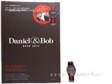 Daniel & Bob BOOK 2014 2014 《付録》 ダニエル&ボブ ウォッチ