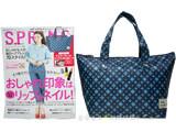 spring (スプリング) 2014年 07月号 《付録》 保冷機能付き デイリーラシット モノグラム柄上品バッグ