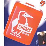 【速報】2019年1月号付録 CHUMS(チャムス)、BEAMS(ビームス)、尾形光琳 流水文