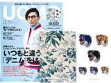 UOMO (ウオモ) 2017年 04月号 《付録》 GUCCI ノートブック&ステッカー