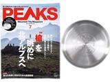PEAKS (ピークス) 2020年 07月号 《付録》 オリジナル ビッグフライパン
