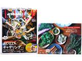 Elle a table (エル・ア・ターブル) 2014年 01月号 《付録》 SPICE & HARB カレンダー、スウィーツレシピBOOK