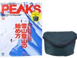 PEAKS (ピークス) 2019年 12月号 《付録》 オールシーズン・コジー