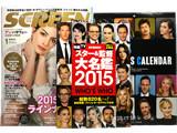 SCREEN (スクリーン) 2015年 01月号 《付録》 スター&監督 大名鑑、2015トップスターズ カレンダー
