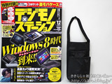デジモノステーション 2012年 12月号 《付録》 3ポケット楽モバケース