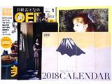 日経おとなのOFF (オフ) 2018年 01月号 《付録》 フェルメールクリアファイル、2018年名画カレンダーほか