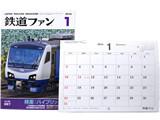鉄道ファン 2016年 01月号 《付録》 2016年メモカレンダー