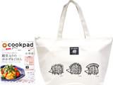 cookpad plus (クックパッド プラス) 誕生号 《付録》 リサ・ラーソン ハリネズミ3兄弟 超BIGトートバッグ