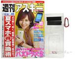 週刊アスキー 2013年 8/6増刊号 《付録》 スマホ防水ポーチ+
