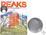PEAKS (ピークス) 2018年 09月号 《付録》 オリジナル ミニフライパン