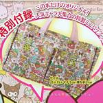 サンリオキャラクター大賞2013 公式ガイドブック 《付録》 特製ミニバッグ