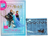 Disney アナと雪の女王 special pouch produced by axes femme 《付録》 スペシャルポーチ