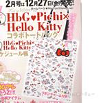 【速報】2014年2月号付録 HbG Pichi×Hello Kittyコラボトートバッグ