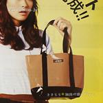 with (ウィズ) 2013年 02月号 《付録》 IENAシックな配色のエナメルトート