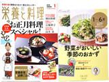 栄養と料理 2016年 01月号 《付録》 献立カレンダー おかず84品