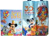 東京ディズニーリゾート ハピネスガイドブック 《付録》 スペシャルバッグ