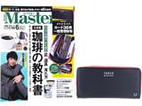 Mono Master (モノマスター) 2020年 06月号 《付録》 タケオキクチ カード36枚一括管理財布