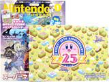 Nintendo DREAM (ニンテンドードリーム) 2018年 01月号 《付録》 星のカービィ25周年 メモリアルカレンダー2018