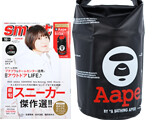 Smart (スマート) 2021年 10月号増刊 《付録》 Aape BY A BATHING APE®(エーエイプ バイ ア ベイシング エイプ)防水収納バッグ