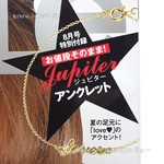 GISELe (ジゼル) 2013年 08月号 《付録》 jupiter アンクレット