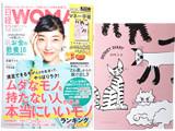 日経WOMAN (ウーマン) 2018年 12月号 《付録》 オリジナル マネー手帳 2019年上半期