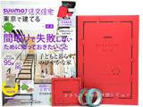 SUUMO注文住宅 東京で建てる 2014年春夏号 《付録》 打ち合わせノートセット