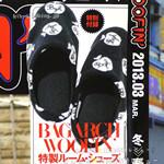 WOOFIN' (ウーフィン) 2013年 03月号 《付録》 BAGARCH特製ルーム・シューズ