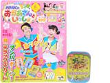 NHKのおかあさんといっしょ 2019年 春号 《付録》 1.ブンバ・ボーン! デラックスカード 2.よしお兄さん&りさお姉さん特大ポスター
