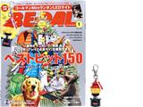 BE-PAL (ビーパル) 2018年 01月号 《付録》 コールマン Mini ランタンLEDライト