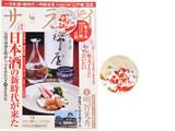 サライ 2020年 02月号 《付録》 堀文子画「江戸椿」マメ皿
