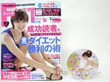 FYTTE (フィッテ) 2013年 01月号 《付録》 美胸×美腹おっぱい体操ブレスDVD