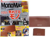 Mono Max (モノ・マックス) 2018年 04月号 《付録》 ナノ・ユニバースの本革2点セット