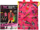 TTKCオフィシャルBOOK with ガルマー 《付録》 24ブランドのファッションイラスト柄巾着バッグ