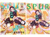 SPUR(シュプール) 2021年 8月号 《付録》 劇場版「鬼滅の刃」 無限列車編アニメ描き下ろし表紙&クリアファイル