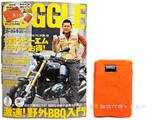 GOGGLE (ゴーグル) 2014年 05月号 《付録》 マイクロファイバー ポケッタブルタオル