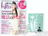 日経Health(ヘルス) 2013年 02月号 《付録》 ストレスゼロのダイエット手帳