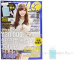 Samurai ELO (サムライ イーエルオー) 2014年 01月号 《付録》 約1,150円分の香水、スピンズ¥1,000OFFチケット