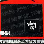 【速報】2012年 09月号付録 STUSSY(ステューシー)2つ折り5ポケットレザーケース!