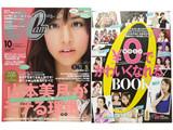 CanCam (キャンキャン) 2013年 10月号 《付録》 0円でかわいくなれる♥255の方法
