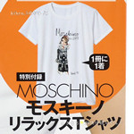 25ans mini (ヴァンサンカンミニ) 2013年 06月号 《付録》 MOSCHINOリラックスTシャツ