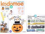 kodomoe (コドモエ) 2016年 10月号 《付録》 絵本 「ハロウィン! ハロウィン!」 「でんしゃのずかん」