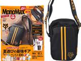 Mono Max (モノ・マックス) 2021年 9月号増刊 《付録》 読売ジャイアンツ×ナノ・ユニバース 勝利のショルダーバッグ